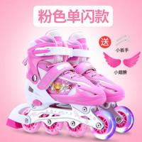 姒桀 儿童溜冰鞋全套装   粉色单闪鞋子一双 S小码(26-32码可调节)