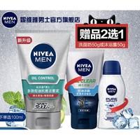NIVEA 妮维雅 控油抗痘洁面泥 100g(赠洁面乳 50g)