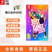任天堂switch NS舞力全开2020舞动全身Just Dance2020舞力20现货
