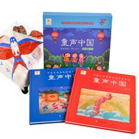 《童声中国:儿歌+童谣》礼盒装全2册 附赠小风筝