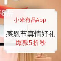 移动专享、促销活动:小米有品App 感恩节真情好礼