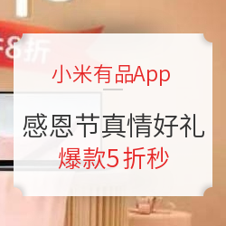 小米有品App 感恩节真情好礼