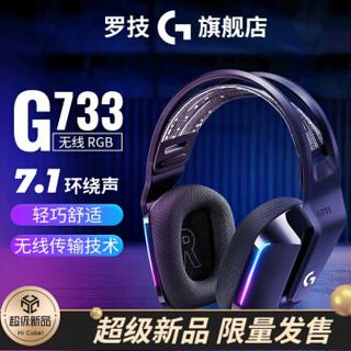 罗技(G)G733 RGB 7.1环绕声 头戴式电竞无线游戏耳机