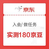 移动专享:京东 感恩节礼遇 入会/做任务领京豆