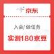 移动专享:京东 感恩节礼遇 入会/做任务领京豆 实测领到180京豆