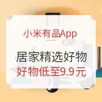 移动专享、促销活动:小米有品App 居家精选好物专场
