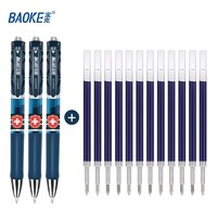 BAOKE 宝克 PC198 按动式中性笔 蓝黑色 0.5mm 3支笔+12支笔芯