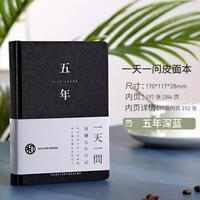 moran 墨苒 初品五年日记本 一天一问日记本 深蓝  *3件