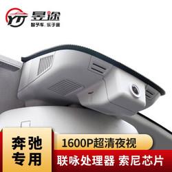 昱途(YUTU)专用隐藏式行车记录仪1600P高清夜视奔驰C级E级GLB/GLA/GLS/GLC/GLE/GLS/专用无线WIFI停车监控