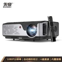 XIANQI 先奇 XQ-23 投影仪 标配版