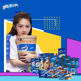 OREO 奥利奥 奶茶桶 零食大礼包 661g