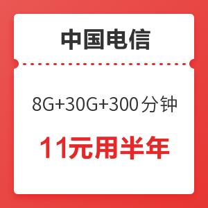 中国电信 大流量卡 8G通用+30G定向+300分钟