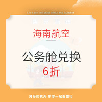 海南航空金鹏会 广州/深圳/海南进出港航班