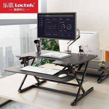 Loctek 乐歌 M2S 站立式升降办公书桌 (X型升降台)