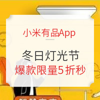 移动专享、促销活动:小米有品App 冬日灯光节