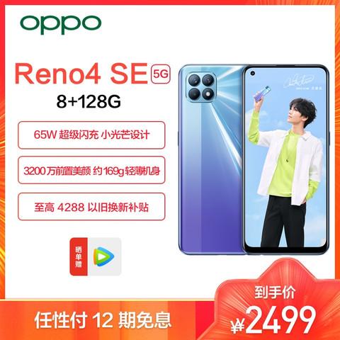 OPPO Reno4 SE 5G 超闪蓝 8G 128G 全网通 65W超级闪充 169g轻薄机身 小光芒设计 拍照游戏智能手机