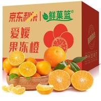 XIANGUOLAN 鲜菓篮 爱媛38号果冻橙 4.8斤装