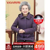 鸭鸭(YAYA)妈妈外套奶奶冬装短款连帽羽绒服女60岁70老太太衣服中老年女装 紫色 3XL 建议115-130斤