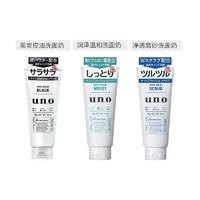 限新用户:SHISEIDO 资生堂 UNO 吾诺 男士洗面奶 130g