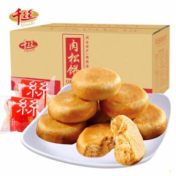 千丝肉松饼整箱500g 小吃好吃的早餐糕点心下午茶美食网红零食品批发 肉松饼整箱500g