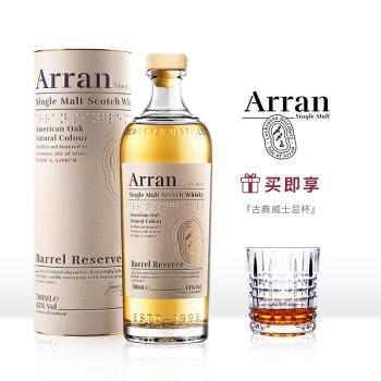 倾酌 艾伦Arran 波本桶臻选 单一麦芽威士忌 700ml 苏格兰原装进口 洋酒