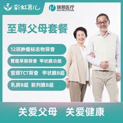 至尊父母套餐 中老年 全面体检 关注健康 全国多地通用