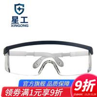 星工(XINGGONG)护目镜抗冲击防护眼镜劳保打磨防飞溅防风沙摩托车骑行可调节镜架 XGY-6