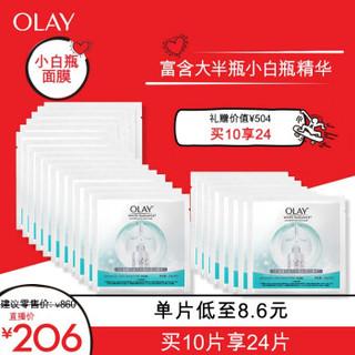 玉兰油(OLAY)小白瓶精华面膜10片促销装烟酰胺 补水保湿 提亮肤色 美白祛斑 清洁控油
