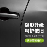 日本快美特汽车防撞条车门边透明隐形防撞胶条防刮车身防擦保护贴