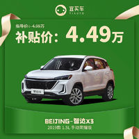 BEIJING 智达X3 2019款 1.5L 手动荣耀版