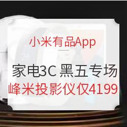 移动专享、促销活动:小米有品App  家电3c黑五专场