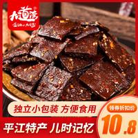 九道湾平江豆干香辣卤酱干小包装湖南特产辣条零食小吃麻辣豆腐干