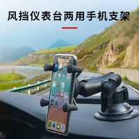 美国RAM车载手机支架 汽车用吸盘式通用性导航支架仪表台风挡两用