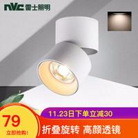 雷士(NVC)筒燈LED明裝筒燈射燈可折疊免開孔天花燈客廳背景墻玄關燈旋轉定焦筒射燈 【鋁材精裝】7W白色暖白光-折疊旋轉筒射燈