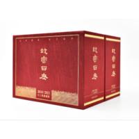 《故宫日历 十二载典藏版》紫禁城限定编号版