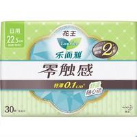 Laurier 乐而雅 零触感特薄日用护翼型卫生巾 22.5cm 30片