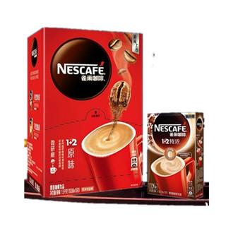 Nestlé 雀巢 1+2 原味咖啡 100条 1.5kg+特浓咖啡7条