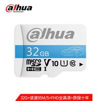 大華(Dahua) TF32G(MicroSD)存儲卡 V100系列 U1 C10 A1 V10 高速行車記錄儀專用卡