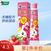 黑人(DARLIE)儿童牙膏宝贝兔宝宝专用清洁防蛀牙含氟食品级可食用牙膏 宝贝兔草莓味 *2件
