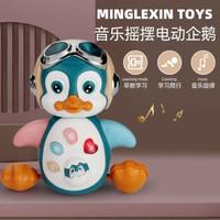 益智电动玩具  摇摆企鹅早教玩具 电动企鹅