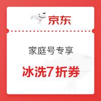 必领神券:京东免费开通家庭号 领冰洗7折券