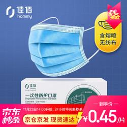佳佰  一次性口罩 防尘透气防护口鼻罩  (含熔喷布)蓝色三层盒装 50只/盒 *3件