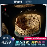 LEGO乐高10276世界地标系列罗马斗兽场建筑最大拼装积木玩具礼物