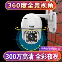 镭威视 监控摄像头无线360度室外防水wifi高清摄像头 300万球机 含128G卡