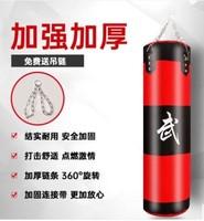 陶阳  Afb015 吊式家用空心拳击沙袋 60CM