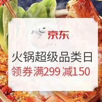 促销攻略、暖爱季:京东 第四届 火锅超级品类日