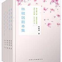 《林徽因全集》(共六册 ) kindle电子书