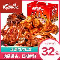 kingwuu 精武全荤肉肉汇聚大礼包608g*1盒 买一送一