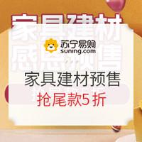 促销活动:苏宁易购 黑色星期五家具建材预售会场