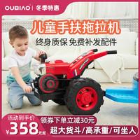 OUBIAO 儿童手扶拖拉机电动车